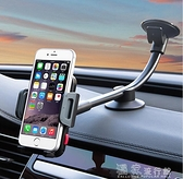汽車手機架埃普LP-3D加長型車載手機支架汽車用吸盤式手機通用導航架子實用6加長型 【快速出貨】