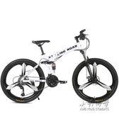 山地車自行車21速26寸變速一體輪摺疊成人男女單車 igo 小明同學