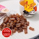 【譽展蜜餞】五香蒟蒻丁 150g/100元