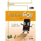 PIC Easy Go簡單使用PIC(4版)(附範例光碟.16F883.PCB)