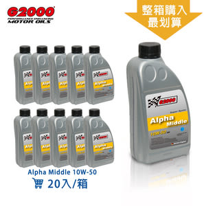 【G2000】Alpha Middle 10W-50 合成機油(整箱購