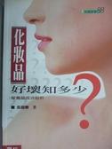 【書寶二手書T7/美容_IBM】化妝品好壞知多少-保養品成分剖析_張麗卿