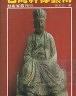 二手書R2YB1981年3月《臺灣神像藝術》劉文三 藝術家