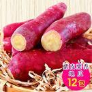 【陪你購物網】紫皮栗香地瓜(1kg) 12包入|超人氣團購美食|高纖低卡|免運