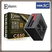 Enhance 益衡 C550 550W 金牌 電源供應器