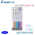 PILOT 百樂 LJP-120S4-P-S6 超級果汁筆 粉彩6色組 0.4mm / 包