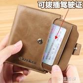 2019新款男士短款錢包質感拉鏈搭扣多功能駕駛證卡包『小淇嚴選』