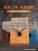 拇指琴卡林巴琴17音便攜式初學者卡淋巴抖音琴手指鋼琴kalimba琴 童趣潮品
