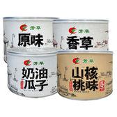 芳草 原味/香草/奶油/山核桃味 瓜子(218g) 4款可選【小三美日】