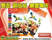 A4 高級彩色噴墨專用紙 / 銅版紙 / 雙面 / 160磅 / 500張