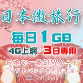 現貨 日本 3日上網 softbank網路卡 每日1GB流量 4G飆網 旅行洽公上網 日本網卡/上網/無線網路/網路卡
