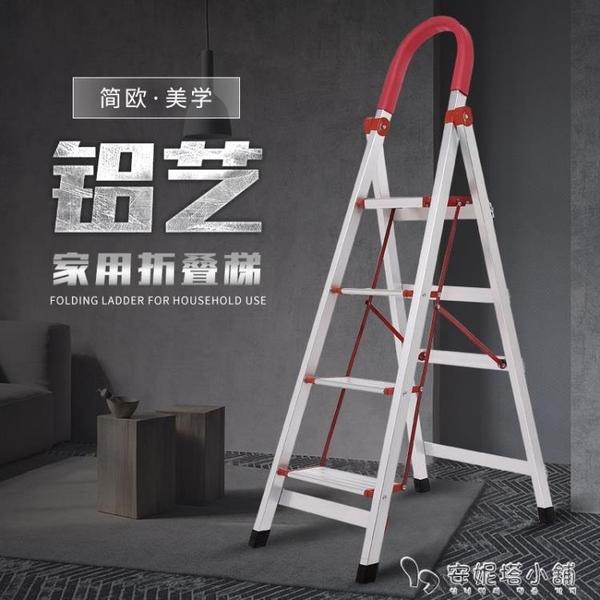 百意家用梯子鋁合金加厚摺疊梯人字梯扶梯四五步室內閣樓梯工程梯ATF 安妮塔小舖