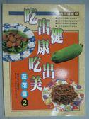 【書寶二手書T9/餐飲_YBV】吃出健康吃出美蔬菜篇2_郭玉梅