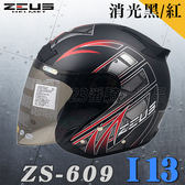 【ZEUS  瑞獅 ZS-609 I13 消光黑/紅 安全帽 】內襯全可拆洗、送帽袋