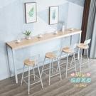吧台桌 北歐實木吧台桌家用現代簡約陽台靠牆窄桌子高腳桌奶茶店酒吧桌椅T