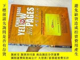 二手書博民逛書店罕見中國貿易黃頁.2013-2014(總第15期)Y261116