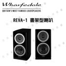 英國 Wharfedale REVA-1 書架型喇叭 黑色/白色鋼琴烤漆 優異音質 精美造型 公司貨