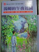 【書寶二手書T1/兒童文學_OKQ】湯姆的午夜花園_張麗雪, 菲利帕.皮