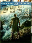 挖寶二手片-Q28-096-正版BD【挪亞方舟/3D+2D雙碟】-附外紙盒