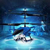 空拍機 遙控飛機耐摔無人直升機小學生小型飛行器男孩兒童玩具航模【快速出貨八折搶購】