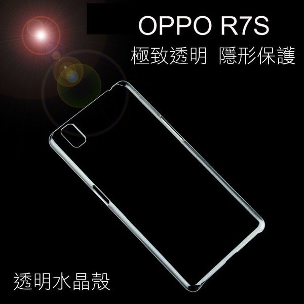 ☆愛思摩比☆ OPPO R7S 羽翼水晶保護殼 透明殼 硬殼