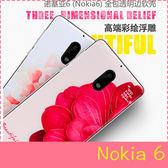 【萌萌噠】諾基亞 Nokia 6 (5.5吋)   個性創意男女款 小清新彩繪浮雕花卉保護殼 全包防摔 手機殼