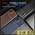 【萌萌噠】Xiaomi 小米 10 Lite (5G) 時尚經典商務新款 碳纖維紋 創意甲殼蟲 全包軟殼 手機殼 手機套