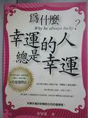 【書寶二手書T2/勵志_JGU】為什麼幸運的人總是幸運_王智朋