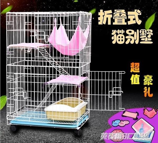 摺疊貓籠子大號貓別墅雙層貓窩三層家用貓舍小型貓咪房子寵物用品 3 伊衫風尚