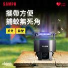 【網紅激推】SAMPO聲寶 攜帶型光觸媒強效捕蚊燈 ML-WS02E-B(可折疊、可接行動電源)