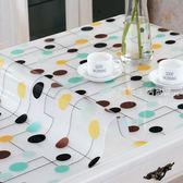 桌布 PVC餐桌墊茶幾桌布防水防燙防油免洗軟質玻璃塑料茶幾墊水晶板厚·快速出貨