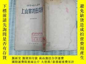 二手書博民逛書店罕見飛兵在沂蒙山上(館藏Y22342 通訊報告選 新華書店 出版