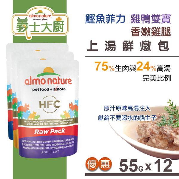 【SofyDOG】義士大廚上湯鮮燉包-三口味各4包(55g) 貓餐包 罐頭 寵物鮮食