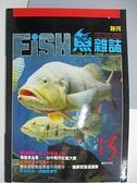【書寶二手書T9/寵物_DFK】魚雜誌_13期_蘭嶼的珊瑚礁魚