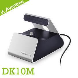 【海思】Avantree DK10M 鋁合金Micro USB手機/平板直立式充電底座 充電傳輸二合一 防滑軟墊