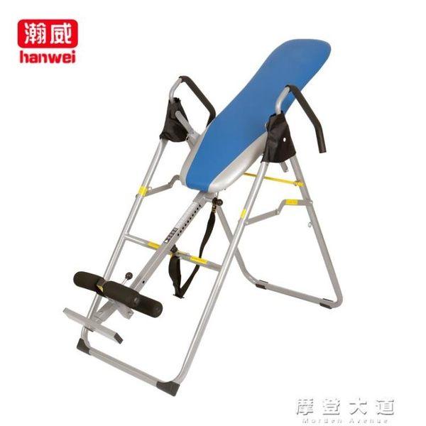 瀚威室內倒立機倒掛器脊椎腰肌拉伸機椅吊床家用收腹增高器材igo『摩登大道』