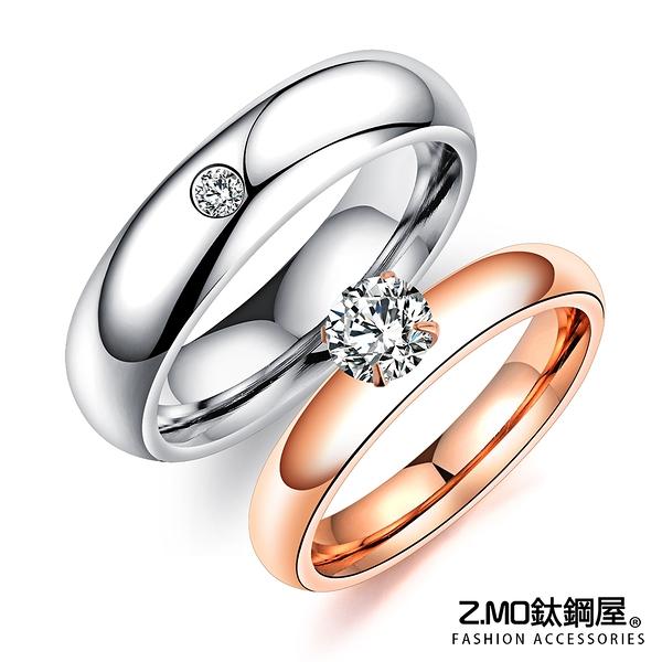 白鋼戒指 水鑽戒指 女生戒指 中性戒指 生日禮物 情人禮物 求婚戒指 一組價【BKS597】Z.MO鈦鋼屋