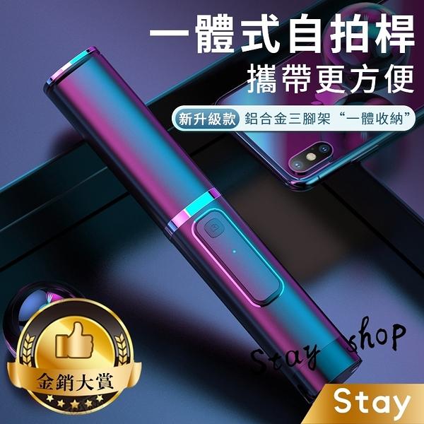 【Stay】多功能一體式無線藍牙鋁合金自拍桿腳架 遙控器 三腳架 手機自拍器 拍照【C22】