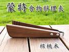 蒙特食物料理夾 【核桃木】原木製料理夾