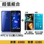 【買二送一】展示機  HTC U11 6G/128G (藍)  + 鐵鈽釤鋼化玻璃貼 / 贈機身背蓋保護膜