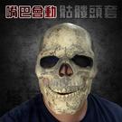 嘴巴會動 骷髏 頭套 骷髏面具 嚇人面具 萬聖節頭套 乳膠頭套 CS面具 惡靈騎士 COS【塔克】