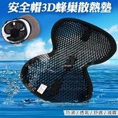 安全帽內襯 安全帽墊 頭盔墊 透氣蜂巢隔熱墊 墊片 內襯網墊 機車 襯墊 保護墊 摩托車