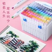 204色 麥克筆套裝動漫美術生專用繪畫筆【君來佳選】