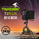 【 T1+ 鉗式腳架】Takeway T1 Plus 可站可夾5CM R2 T2 含G1腳架+手機夾 附收納袋 屮S0