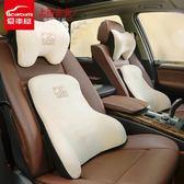汽車頭枕護頸枕記憶棉頸靠枕奔馳寶馬四季座椅車用頭枕一對 DF