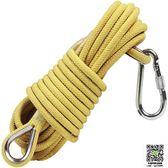 安全繩 耐磨安全繩家用逃生繩消防救生繩登山戶外高空尼龍繩捆綁作業繩子  99一件免運