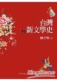 台灣新文學史(上)