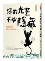 二手書博民逛書店 《你的光芒 不必隱藏》 R2Y ISBN:9789863901570│紅娘子工作室