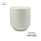 原點居家創意 陶瓷杯 麥茶杯 可疊杯 250ml