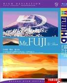 【停看聽音響唱片】【BD】富士山